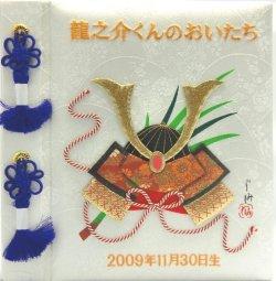 画像1: ベビー名入刺繍アルバム C070-319 トミーメモリアル