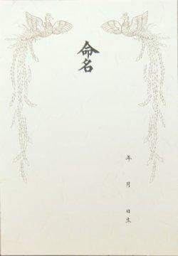 画像1:  「命名用紙」 :命名セット(TRU-1200)専用