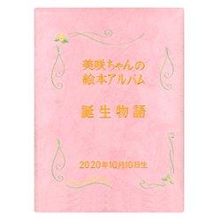 画像1: トミー 絵本アルバム 誕生物語 名入刺繍ピンク