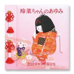 画像1: トミー ベビー名入刺繍アルバム C120-302