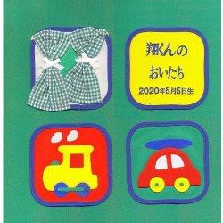 画像1: ベビー名入刺繍アルバム C065-317 トミーメモリアル