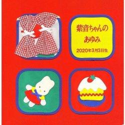 画像1: ベビー名入刺繍アルバム C065-318 トミーメモリアル